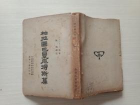 柏拉图巴曼尼得斯篇  【自然旧,书品见图】