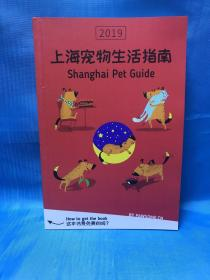 2019上海宠物生活指南2019 Shanghai Pet Life Guide
