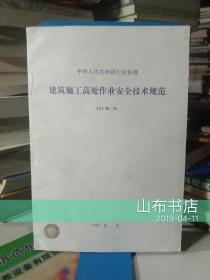 中华人民共和国行业标准:建筑施工高处作业安全技术规范