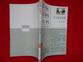 少年百科丛书精选本 (107)文言知识讲话