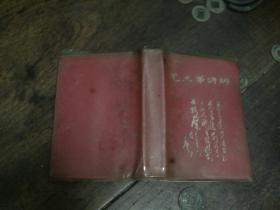 毛主席诗词【10张彩照,几十张黑白照片,林彪都在,看图】