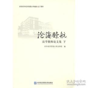 沧海瞭航:法学教师论文集(下)