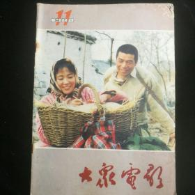 《大众电影》   1984年第11期  封底:陈烨