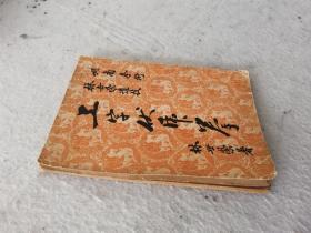 《三字伏虎拳》一册