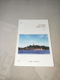 华夏文库·佛教书系·帝宫佛影:雍和宫与黄寺