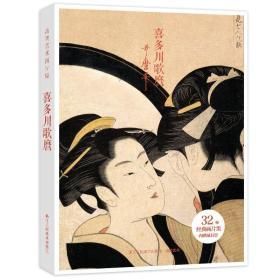 出类艺术画片集:喜多川歌麿