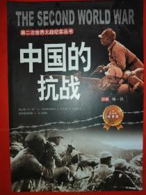 中国的抗战