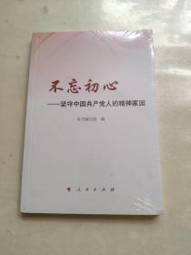 不忘初心——坚守中国共产党人的精神家园