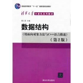 数据结构(用面向对象方法与C++语言描述) 正版 殷人昆  9787302148111