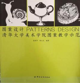 图案设计:清华大学美术学院图案教学示范