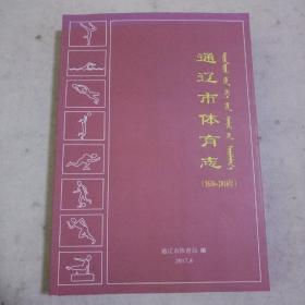 通辽市体育志(1636-2016)