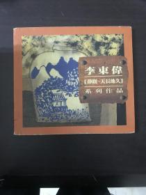 李东伟【静观天长地久】系列作品(有签名)