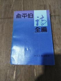 俞平伯诗全编