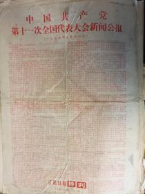 后文革版《辽阳日报》特刊 ·中国共产党十一大新闻公报·1977年8月21日·2开共2版·红印