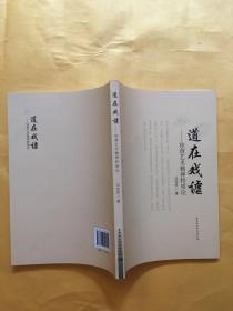 道在戏谑:徐渭艺术精神特质论