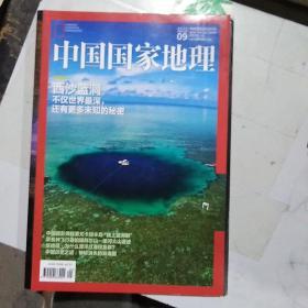 中国国家地理2016.9