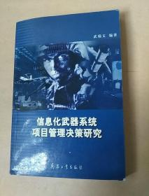 信息化武器系统项目管理决策研究