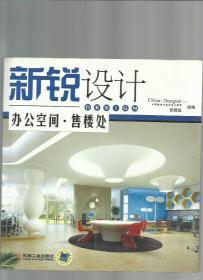 新锐设计:办公空间·售楼处/张晓晶组编/2006年/九品/WL057