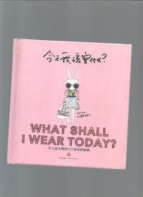 今天我该穿什么/拉宾 曾方圆译/2011年/九品/WL054