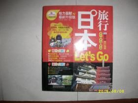 日本旅行LetsGO/编辑部/2012年/九品/WL230