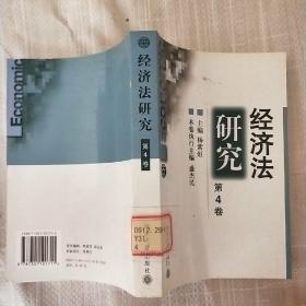 经济法研究(第4卷)