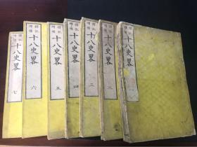 十八史略(日本原版漢文書、公元1883年出版)