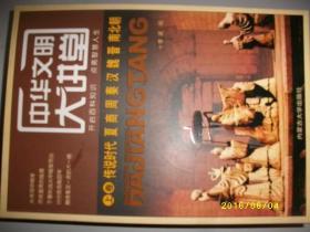 中华文明大讲堂(上)/2009年/全新