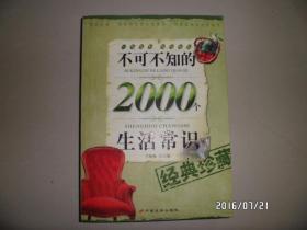 不可不知的2000个生活常识/王晓梅/2007年/九品/NH-42