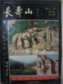 长寿山/张立辉/1993年/九品/A237