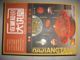 收藏知识大讲堂(上)瓷器 漆器 家具/2009年 /全新