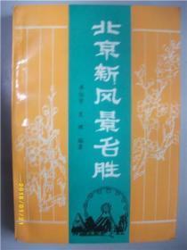 北京新风景名胜/李左贤/1990年/九品A237
