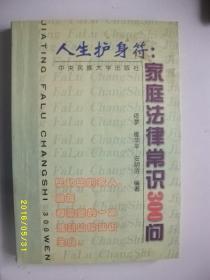 人生护身符家庭法律常识300问/依梦等/1999年/九品/WL148