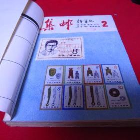 集邮 1982年 第2--12期