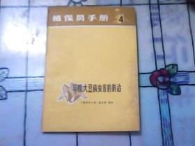 植保员手册——旱粮大豆病虫害的防治(后附彩色图谱)