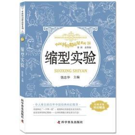中国科幻精品屋系列.20:缩型试验