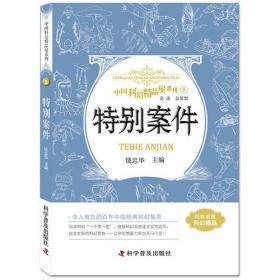 特别案件 中国科幻精品屋系列