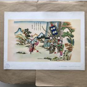 老年画:红霓关(杨柳青版画),4开,天津美术出版社1956年1版1印