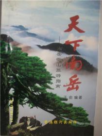 天下南岳 南岳衡山旅游指南/王俞/2000年/九品A237