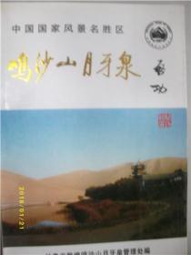 鸣沙山月牙泉/张仲/1996年/九品A237