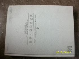 四季葡萄酒宝典\精装\九品\书皮破损\WL164