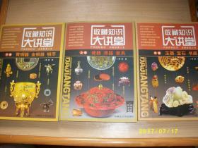 收藏知识大讲堂(上中下)2009年 /全新