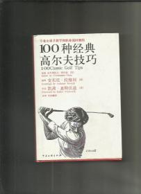 100种经典高尔夫技巧/克里斯托夫·欧泊兹/2009年/九品/WL53
