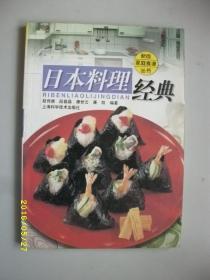 日本料理经典/康凯等/2004年/九品/WL144
