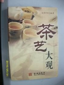 茶艺大观/向常华/2005年/九品/WL148