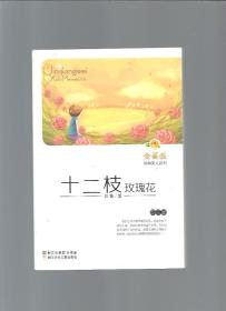 十二枝玫瑰花/徐鲁著/2012年/九品/WL52