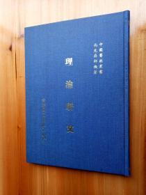 78年版《理沦骈文》(精装16开,第49—56页书脊空白处破损。)