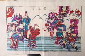 精美白绵纸版画!!清代版80年代印潍县杨家埠木版年画社出品*三国故事华容道