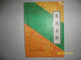 承德名胜/田野等/1980年/九品/有笔迹/WL230