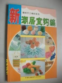 新潮居室钩编/趣味手工编织系列/2002年/九品/WL148
