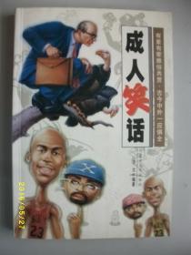 成人笑话/古文/1998年/九品/WL144